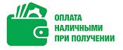 https://godovoyzapas.ru/images/upload/Наличными%20при%20получении.png